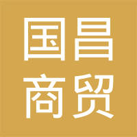 濱州國昌商貿有限公司