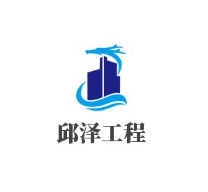 南昌邱泽工程物资有限公司