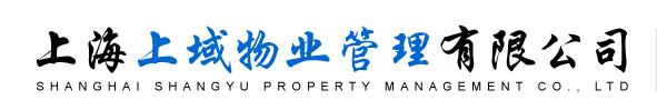 上海上域物業管理有限公司