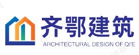 上海齐鄂建筑工程有限公司