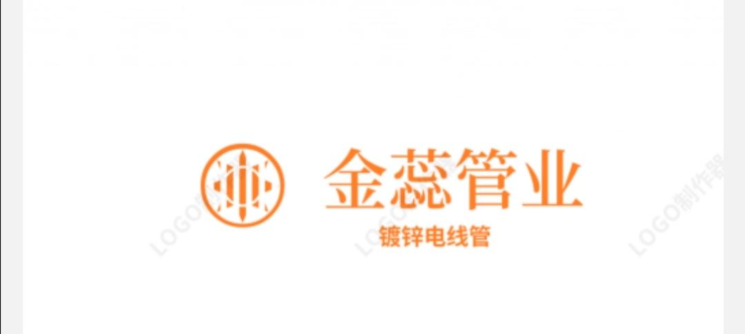 上海金蕊管业科技有限公司