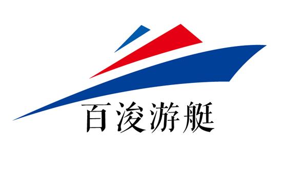 深圳市百浚游艇管理有限公司