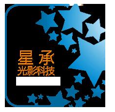 上海星承科技發展有限公司