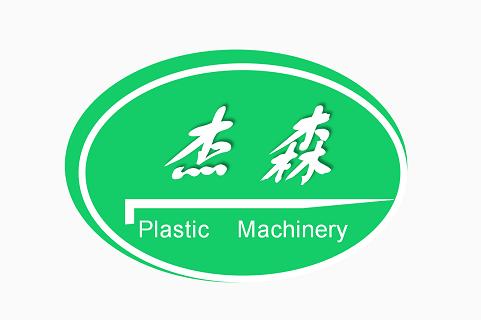 青岛杰森塑料机械有限公司