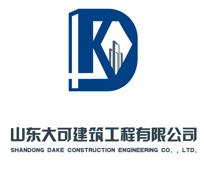 山东大可建筑工程有限公司