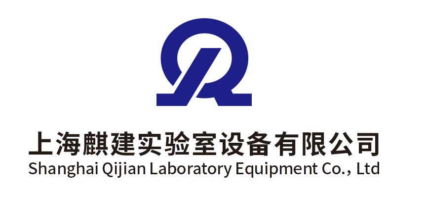 上海麒建实验室设备有限公司