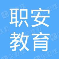 上海職安教育科技有限公司