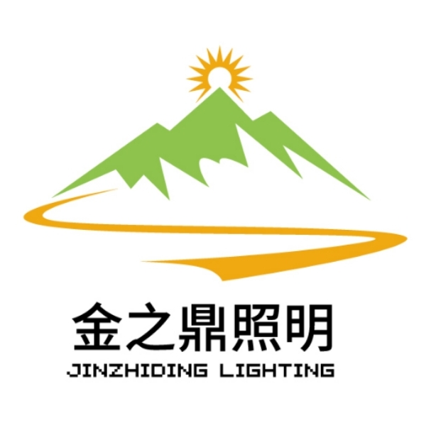 深圳市金之鼎照明科技有限公司