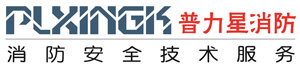 贵州普力星消防设备有限企业