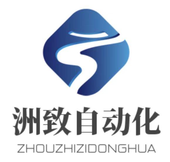 洲致自動化科技(上海)有限公司