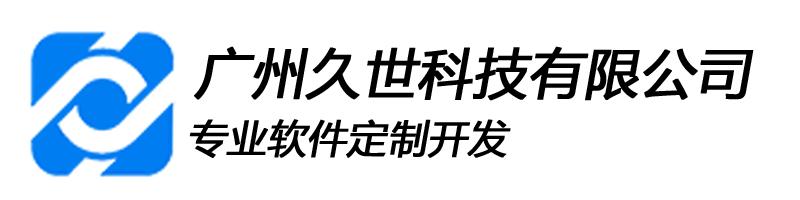 广州久世科技有限公司