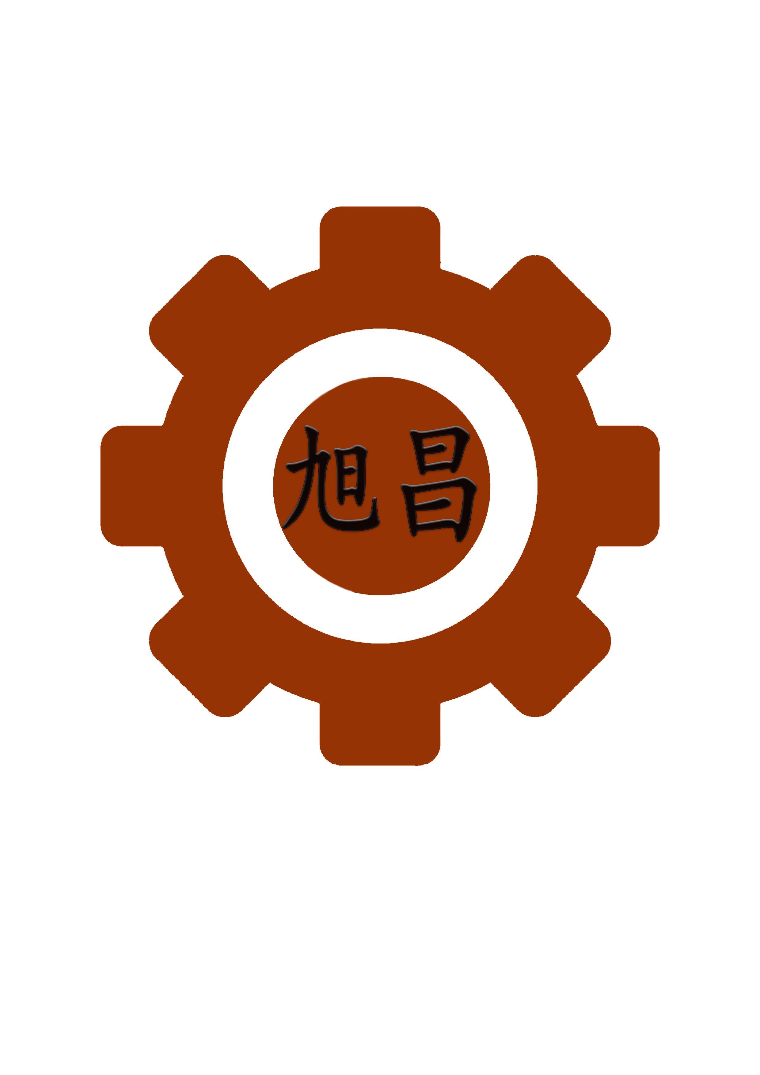 溫嶺市旭昌機械配件廠
