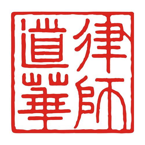 廣東道華律師事務所