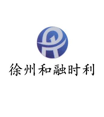 徐州和融时利信息咨询有限公司