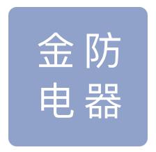 浙江金防电器有限公司