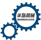 武漢半島磚機設備有限公司