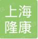 上海隆康汽車租賃有限公司