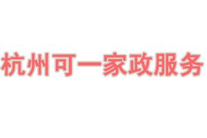 杭州可一家政服务有限公司