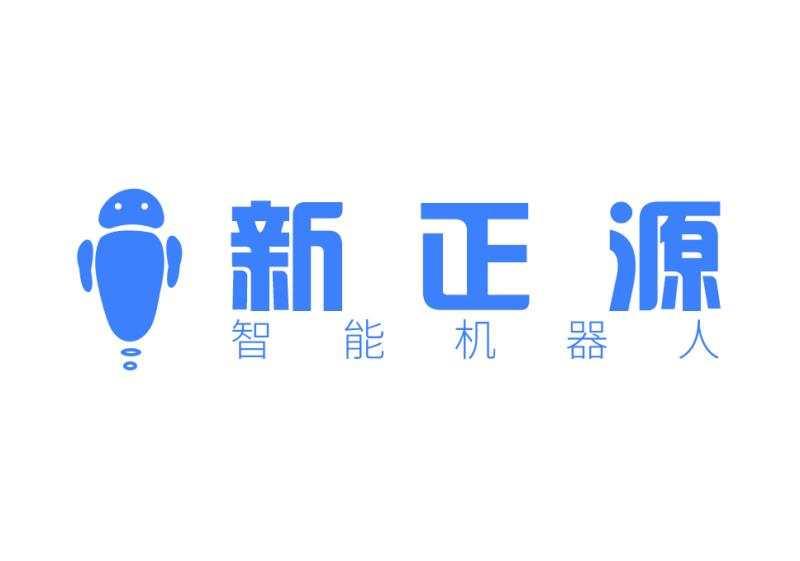 昆山新正源机器人智能科技有限公司