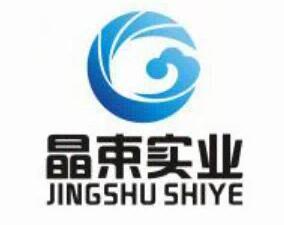 上海晶束实业有限公司