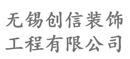 无锡创信装饰工程有限公司