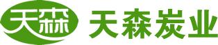 江蘇天森炭業科技有限公司