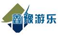 新鄉市鑫豫游樂設備有限公司