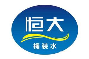 江西恒大礦泉水有限公司