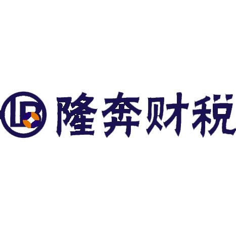 昆山隆奔财税事务所有限公司