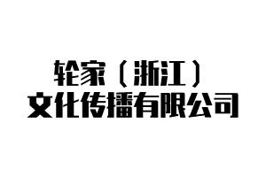 轮家(浙江)文化传播有限公司