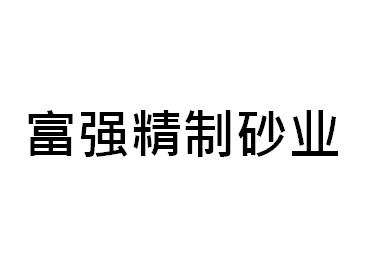 惠水县强富精制砂业有限公司