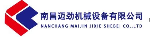南昌迈劲机械设备有限公司