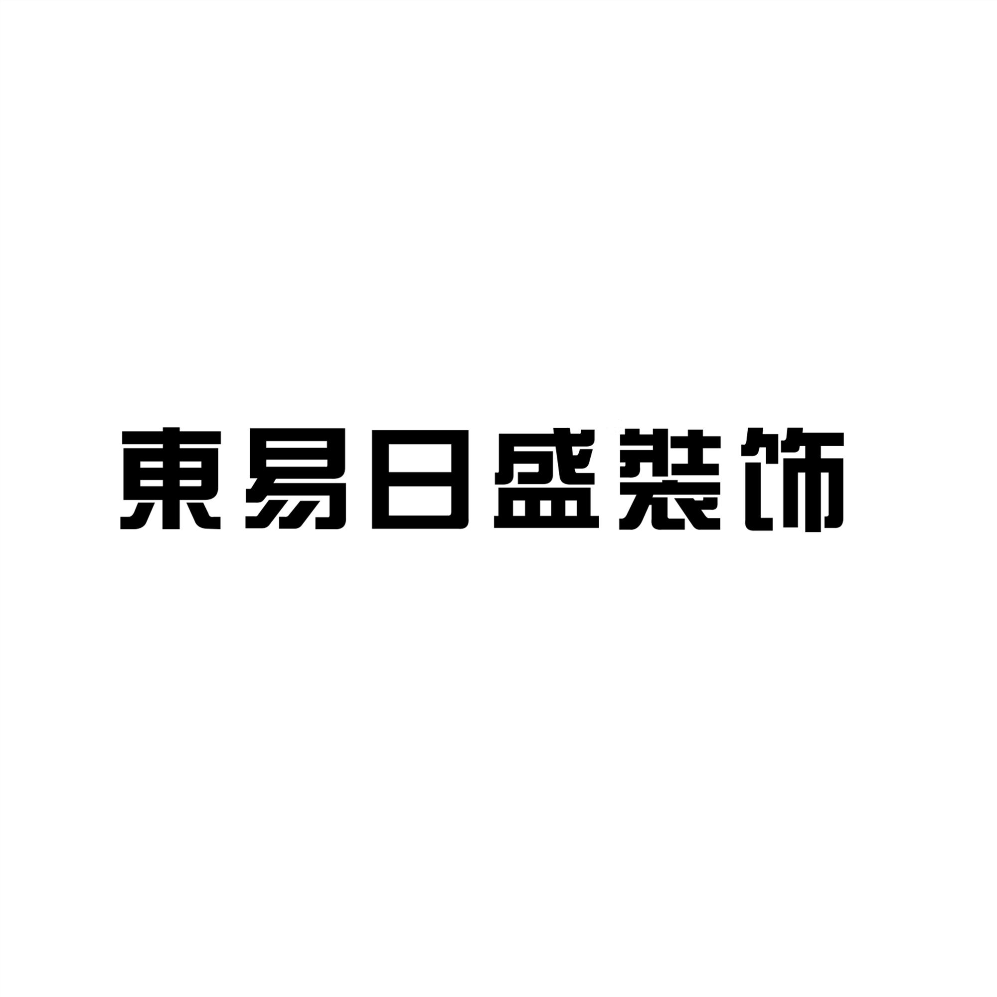 贵州尚睿大宅家居装饰有限公司