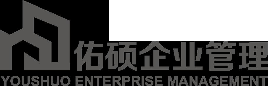 佑硕企业管理(苏州)有限公司