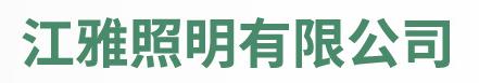 中山市横栏镇江雅电子加工店