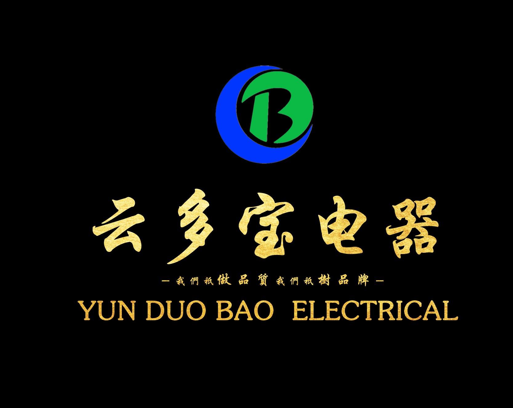 云多宝电器(云南)有限公司
