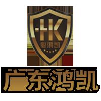 广东鸿凯建筑科技有限公司