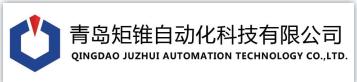 青島矩錐自動化科技有限公司