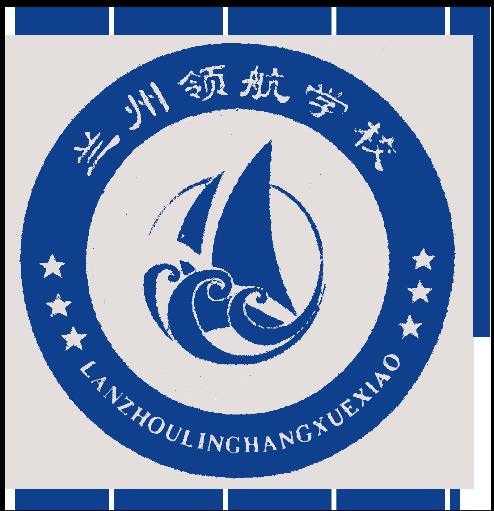 蘭州市城關區領航培訓學校有限公司LOGO