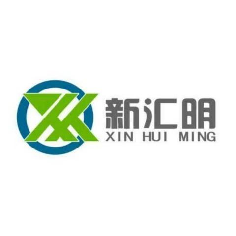 東莞市新匯明精密電子有限公司