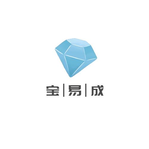 深圳寶易成品牌管理有限公司LOGO