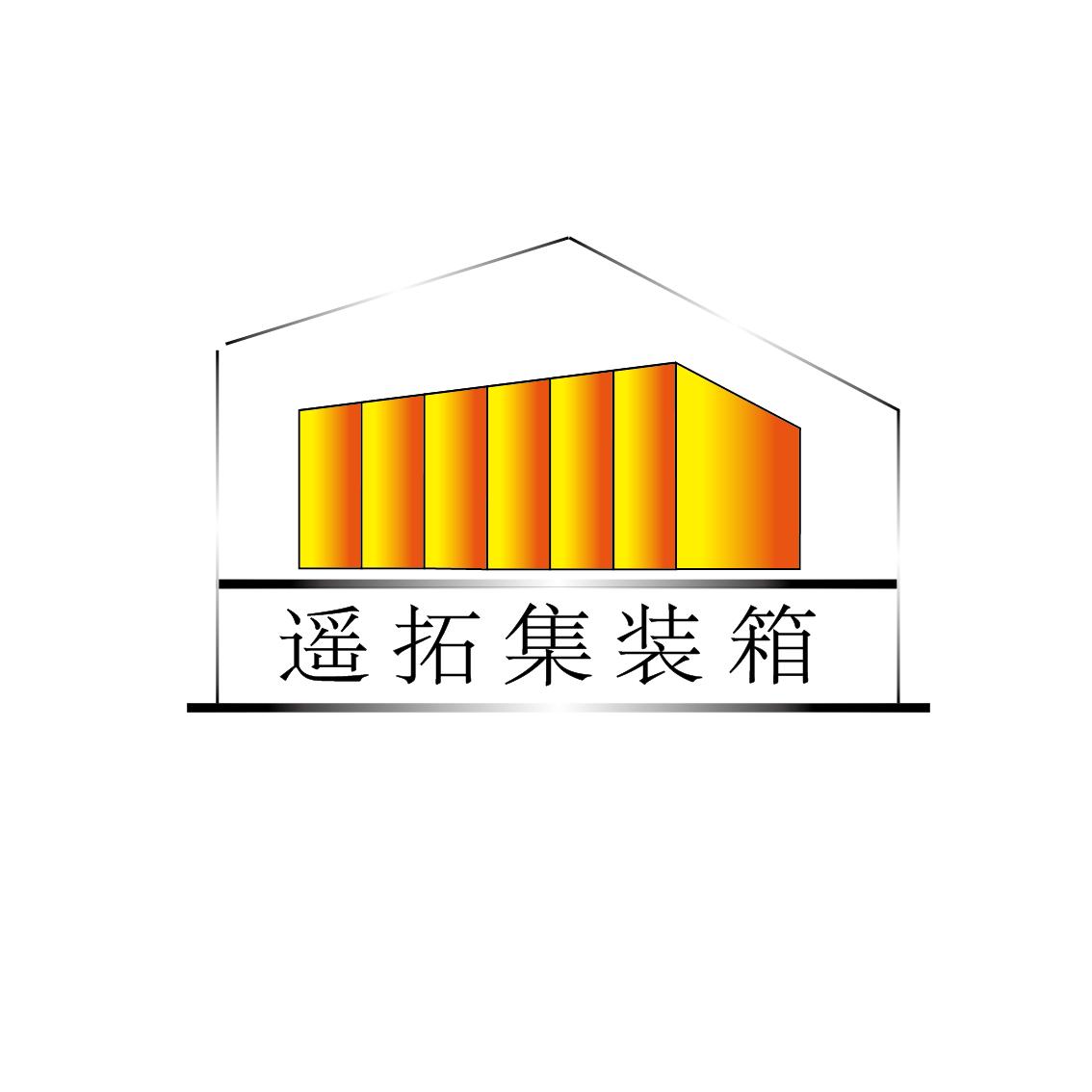上海遥拓集装箱有限公司LOGO