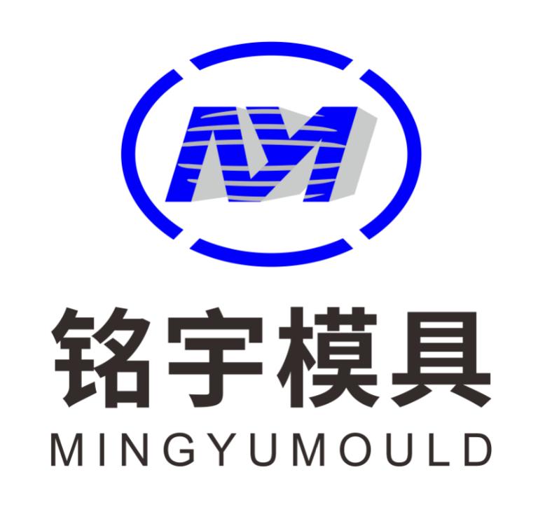 臺州銘宇模具有限公司