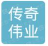 傳奇偉業國際貿易(天津)有限公司LOGO