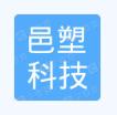 江门市邑塑科技ballbet贝博app下载iosLOGO