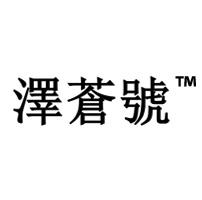 云南泽苍茶业有限公司LOGO