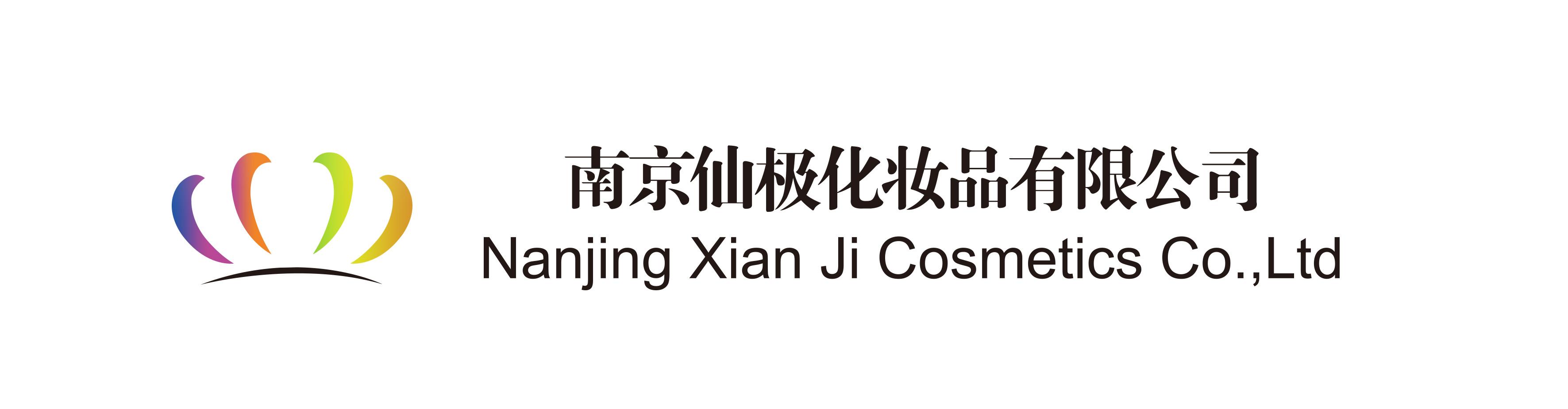 南京仙極化妝品有限公司LOGO
