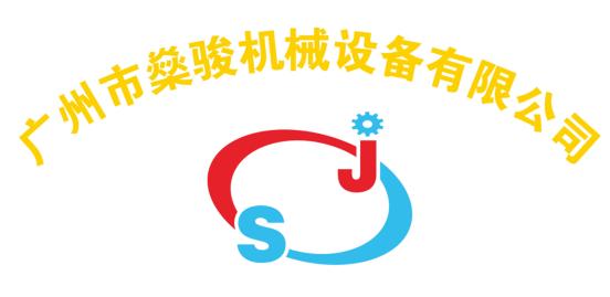 廣州市燊駿機械設備有限公司LOGO