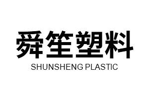 广东顺德舜笙塑料板材有限公司LOGO