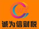 誠為信(廣州)知識產權服務有限公司LOGO